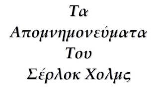 Шерлок Холмс по-гречески (аудио-книга)