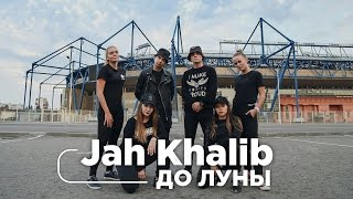 DANCE TOWN UA21 | Jah Khalib - До Луны  |  Choreography by Jeka Ignatenko