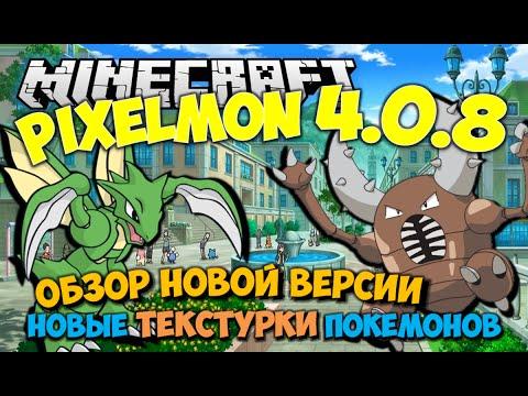 Скачать мод Пиксельмон с покемонами на Майнкрафт последняя ...