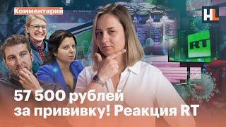 Звонок Russia Today: прививки, деньги, мат