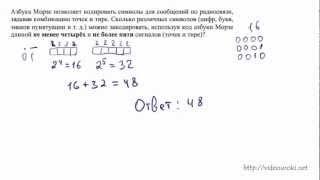 B4. Кодирование, комбинаторика