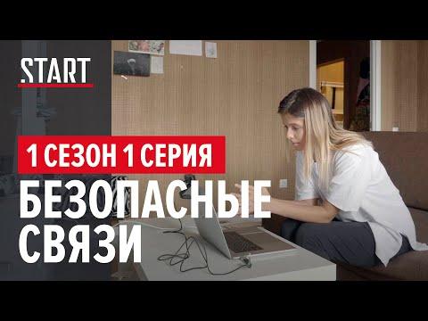 Безопасные связи || 1 сезон 1 серия. Screenlife-сериал Константина Богомолова