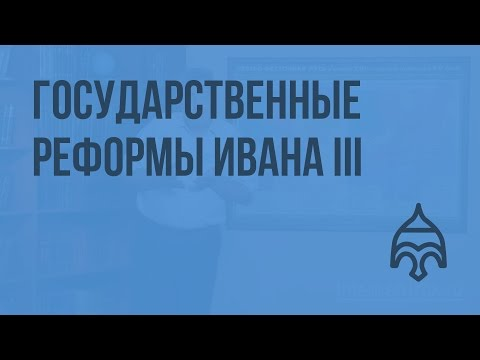 Иван III. Объединение русских земель. Государственные реформы Ивана III. Видеоурок по истории России