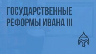 Иван III. Объединение русских земель. Государственные реформы Ивана III
