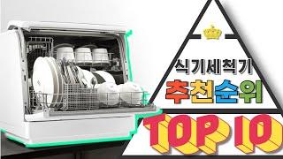 2020 하반기 식기세척기 인기 제품 TOP 10 비교…