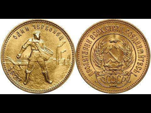 Реальная цена редкой монеты Один червонец 1978 года.