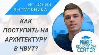 Как поступить на Архитектуру ЧВУТ  Учёба в Чехии  Личный опыт Алексей