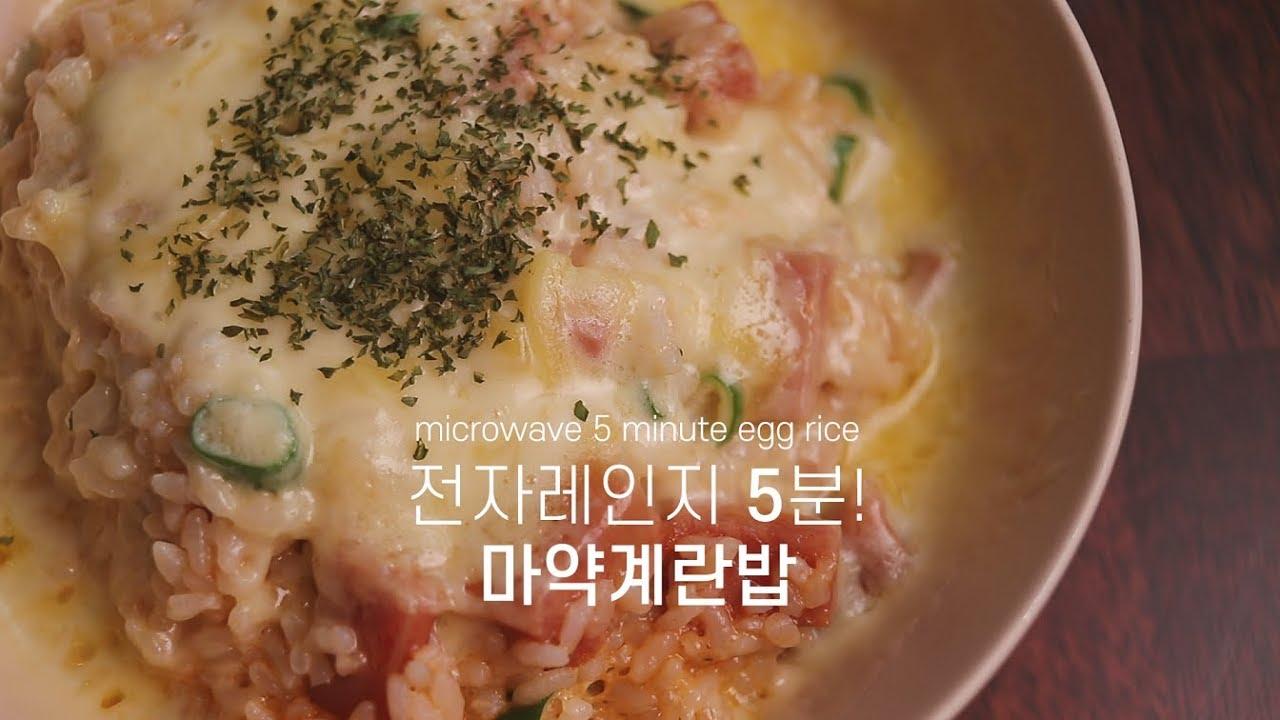 마약계란밥 : 전자레인지 5분으로 만드는 SNS 화제의 레시피   Microwave 5 minute egg rice