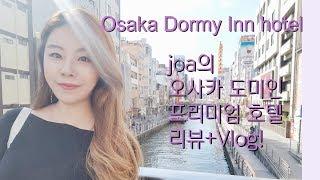 [썸데이] 오사카 도미인 호텔 리뷰 여행VLOG / o…