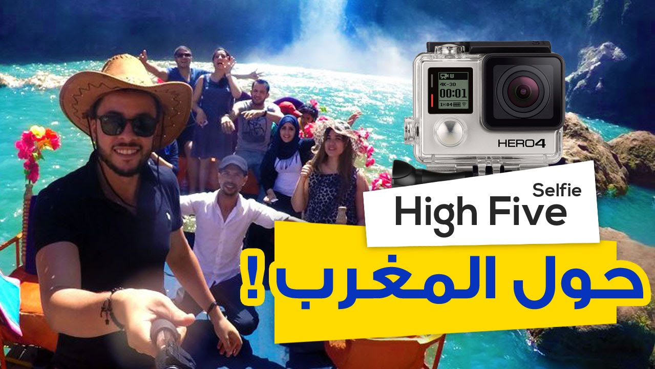 High Five Epic Selfie around morocco [1005km] TRIP - جولة حول المغرب