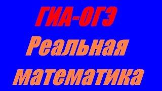 ГИА ОГЭ 2015  блок Реальная математика задача 1 . 2016 (  ЕГЭ / ОГЭ 2017)