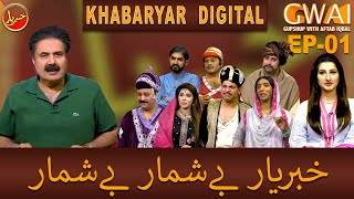 Khabaryar Digital with Aftab Iqbal | Episode 1 | 07 April 2020 | GWAI