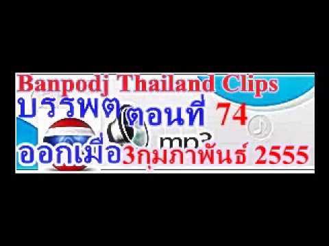 บรรพต 74 วิจารณ์ การบ้าน การเมือง และ สังคมไทย 3 กุมภาพันธ์ 2555