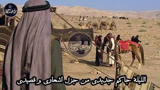 دحه غزلية جديد الفنان محمد العبادي