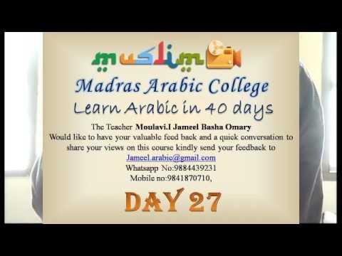 Makhraj in tamil by madras arabic college