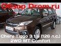 Chery Tiggo 3 2017 1.6 (126 л.с.) 2WD MT Comfort - видеообзор
