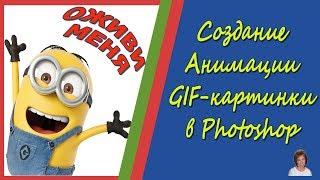 Создание Анимации и GIF картинки Миньон в Фотошоп