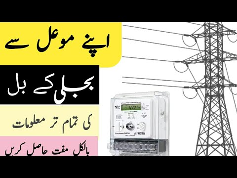 How to check Pakistani electricity bill information online in mobile with Roshan Pakistan app 2018