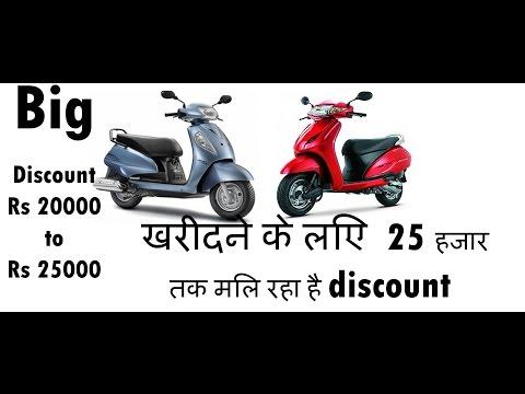 BS-IV Effect- BS III Discount Rs 25000 on bike scooty खरीदने के लिए 25 हजार तक मिल रहा है डिस्काउंट