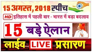 Live - 15 August 2018 PM Modi Live Speech Today LIVE Streaming, Independence Day Speech Hindi News