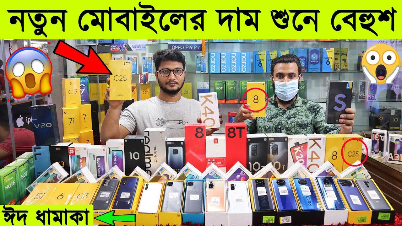 নতুন মোবাইলের দাম শুনে আমি বেহুশ ? New Smartphone Price In BD ? Cheap Price Smartphone In Dhaka