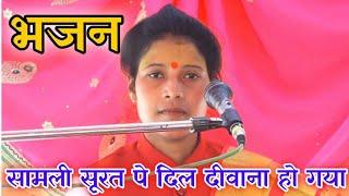 बहुत ही प्यारा भजन//मीठे रस से भरी राधा रानी लागे/जनता का मन मोह लिया//Roli shastri