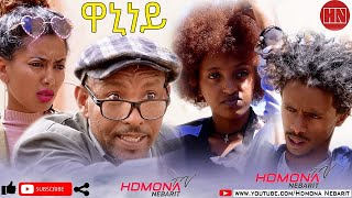 HDMONA - ዋኒነይ ብ ዓብደረዛቕ ዓብደላ (ዓሜ) Waniney by Abderezak Abdela - New Eritrean Drama 2020