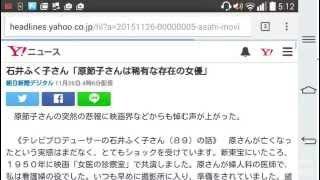 石井ふく子さん「原節子さんは稀有な存在の女優」 朝日新聞デジタル 11...