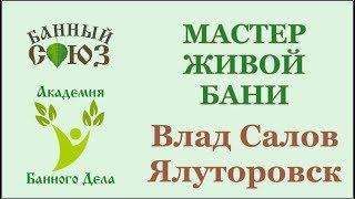 видео русские бани
