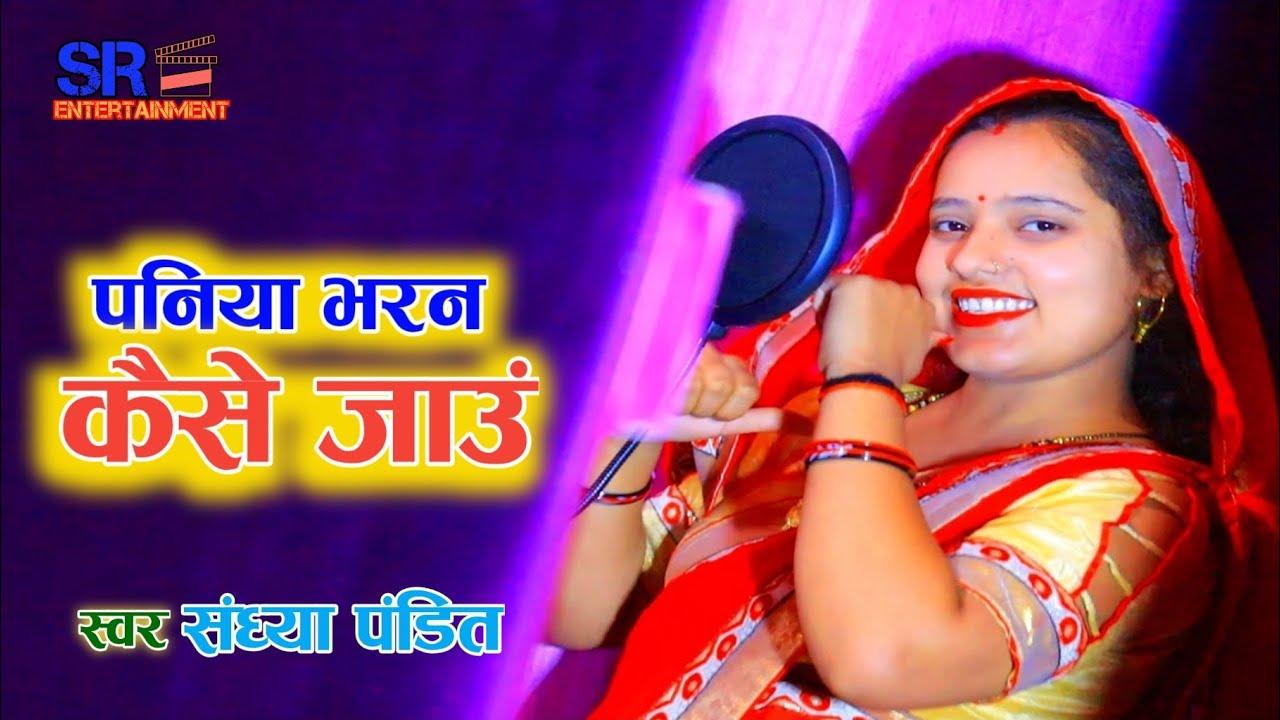 #Video - पनिया भरन कैसे जाऊँ #Sandhya_pandit_Letest Song  - संध्या पंडित स्पेशल
