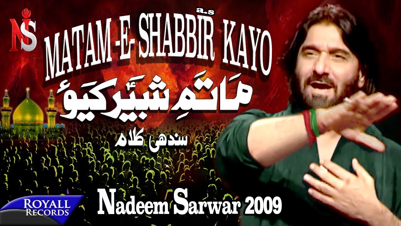 Nadeem sarwar 2009 mp3 nohay free download
