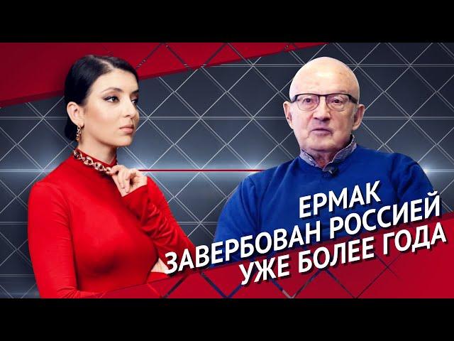 """Пионтковский: Ермак добивается союза Украины и """"Л/ДНР"""""""