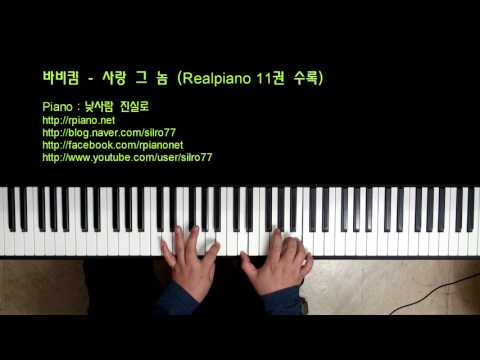 Bobby Kim 바비킴 - Love..That Guy 사랑.. 그 놈 (Piano Cover)