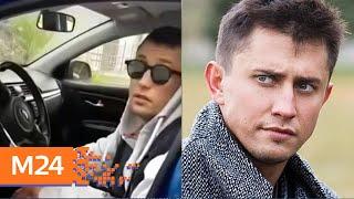 Павел Прилучный заночевал в чужой машине - Москва 24