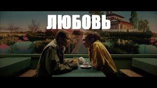 """КИНО """"ЛЮБОВЬ"""" - СЕКС И ПРОВОКАЦИЯ"""