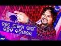 Tate Paiba Paain Kichhi Bi Karipare | Saware Saware Odia Romantic Song | Humane Sagar |