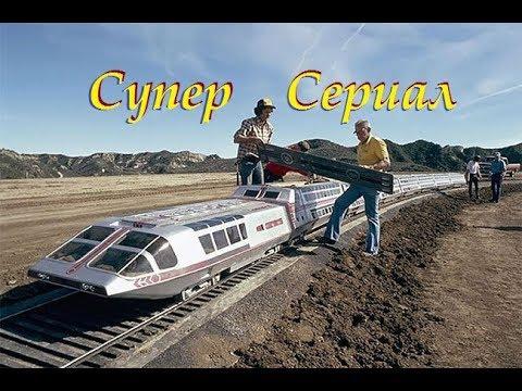 "Модели за 10 млн. долларов, или Сериал ""Супертрейн""! // Series ""Super Train"""