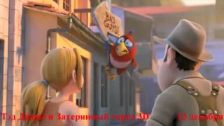 Тэд Джонс и Затерянный город 3D Трейлер HD русский 2012