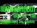 Download [สอน] เพียงเธอหลับตา - มอร์กะจาย [Guitar Lesson by Teddy] MP3 song and Music Video