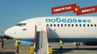 видео Новости авиакомпаний