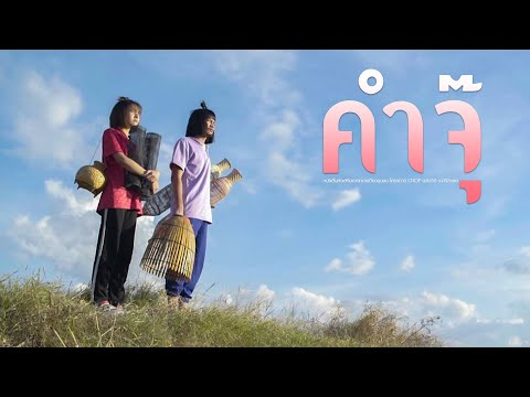 '' คำจุ๊ ' หนังสั้นส่งเสริมการท่องเที่ยวชุมชน โครงการ OTOP นวัตวิถี จ.ศรีสะเกษ