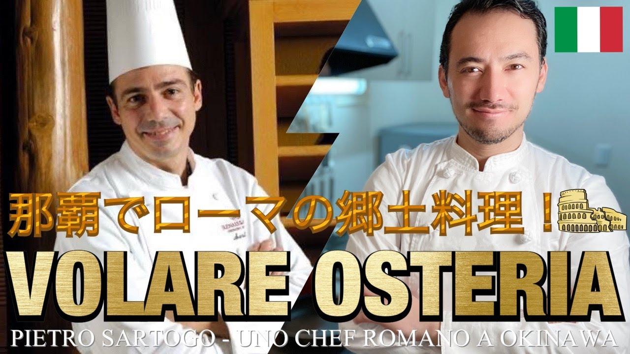 【たねうまtv】#75 沖縄の凄いイタリア料理レストランでローマ郷土料理!那覇にある『ボラーレ・オステリア』でイタリア料理人ベリッシモ氏がイタリア料理人のピエトロ氏に合う!