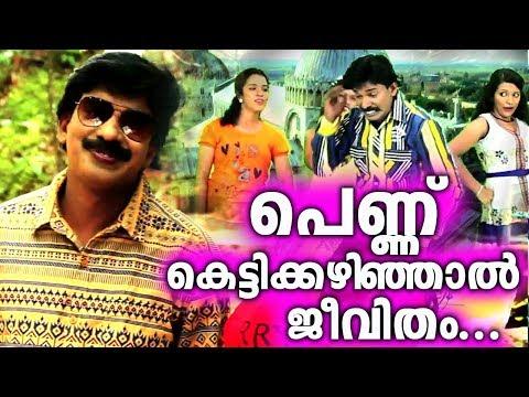 പെണ്ണ് കെട്ടികഴിഞ്ഞാൽ ജീവിതം കാലൊടിഞ്ഞ കട്ടിലാണ് മോനെ... | Santhosh Pandit New Malayalam Movie Song