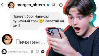 Кирилл НАПИСАЛ МОРГЕНШТЕРНУ! Тот ОТВЕТИЛ!
