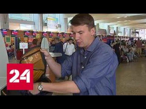 Новые правила перевозки багажа привели авиапассажиров в замешательство