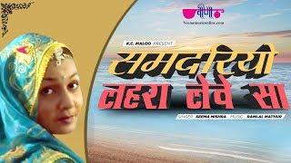New Rajasthani Superhit Song 2019 | Samdariyo Lehra Leve Sa | समदरियो लहरा लेवे सा