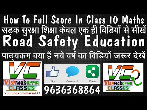 Road Safety Education Class 10 Maths RBSE CBSE Ncert Solution In Hindi Most Imp Questions