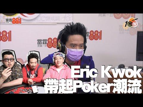 Eric Kwok揼本拍YouTube 帶起Poker潮流!