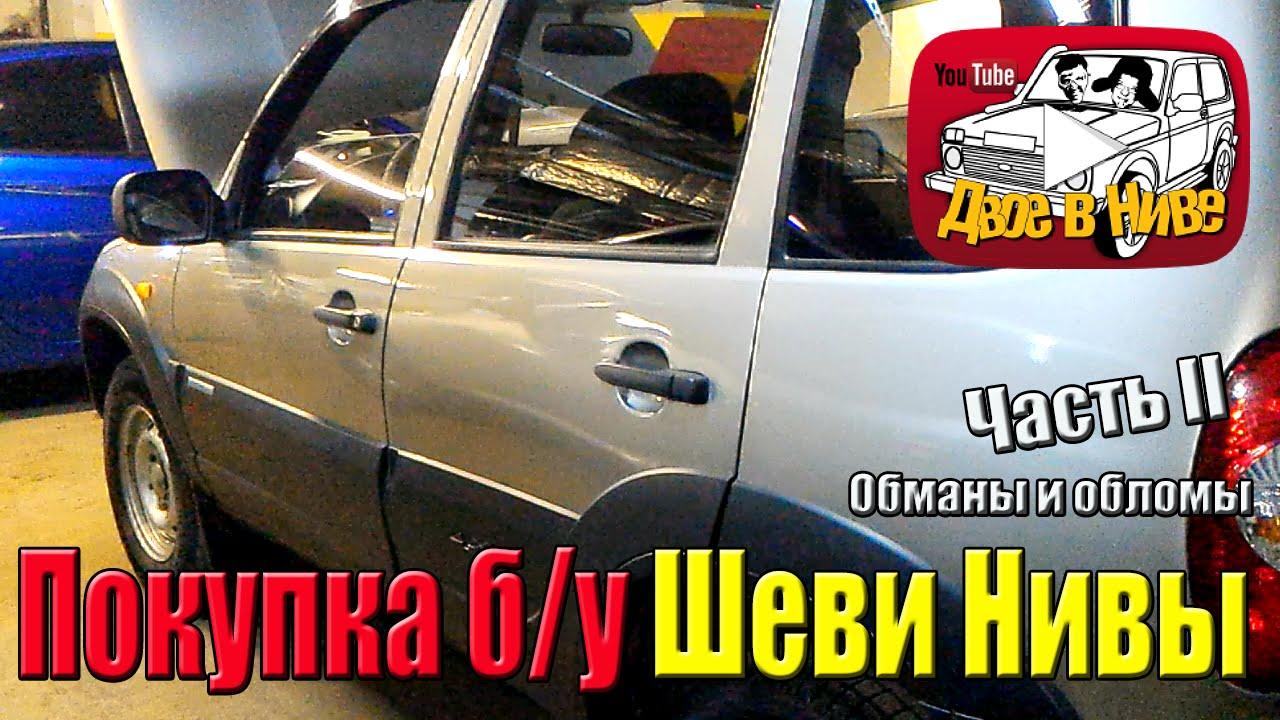 Кредит на chevrolet niva, страхование, осаго, каско у официального дилера в белгороде, автосалон «тринити моторс».