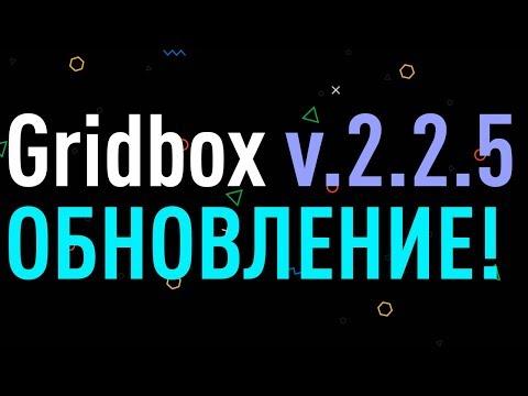 Mega меню - новинка в Gridbox V.2.2.5